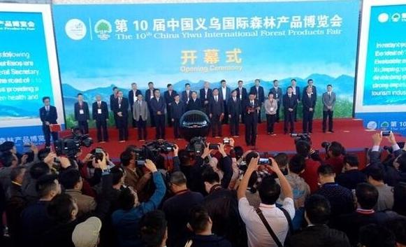 第10届中国义乌国际森林产品博览会在义乌举行