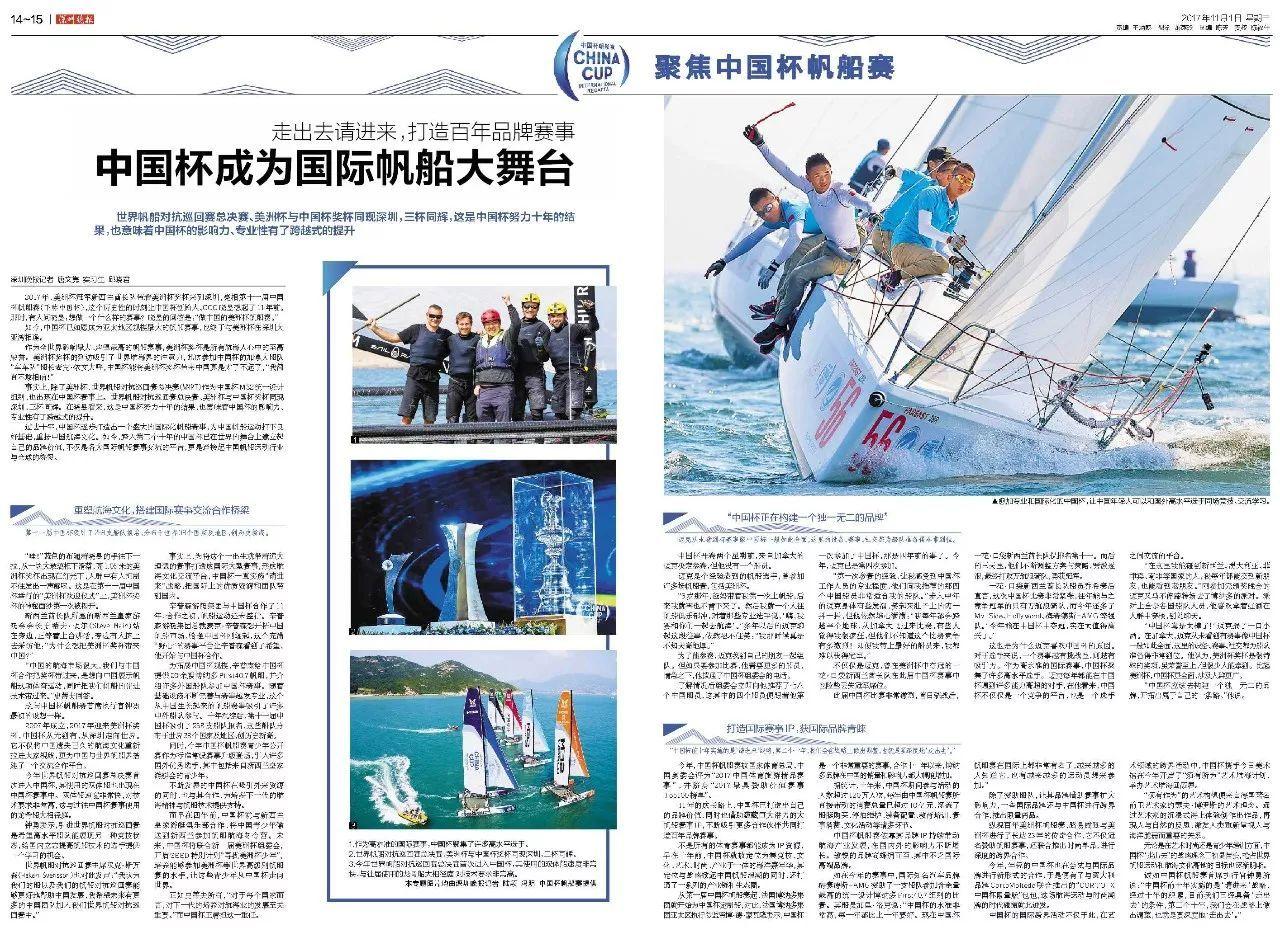 中国杯成为国际帆船大舞台