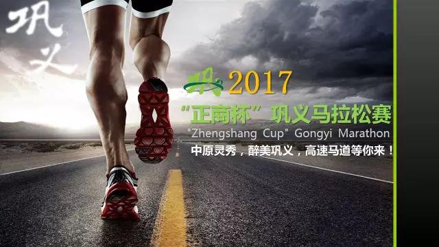巩义首届 马拉松 11月5日开跑 时间 线路 奖励都在这里