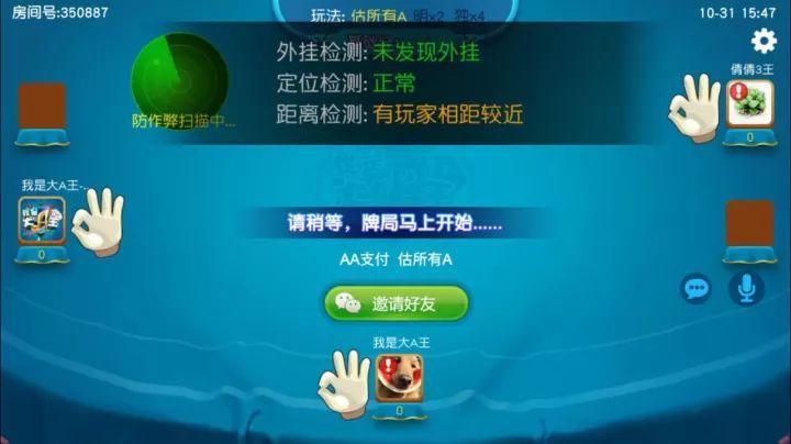 gps自动检测外挂,距离 玩家距离较近,头像显示感叹号 3,点击左上角,可