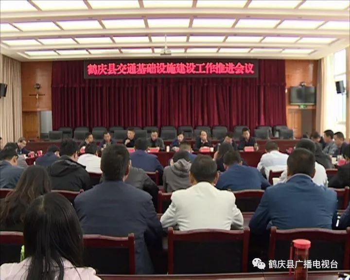 鹤庆县召开交通基础设施建设工作推进会