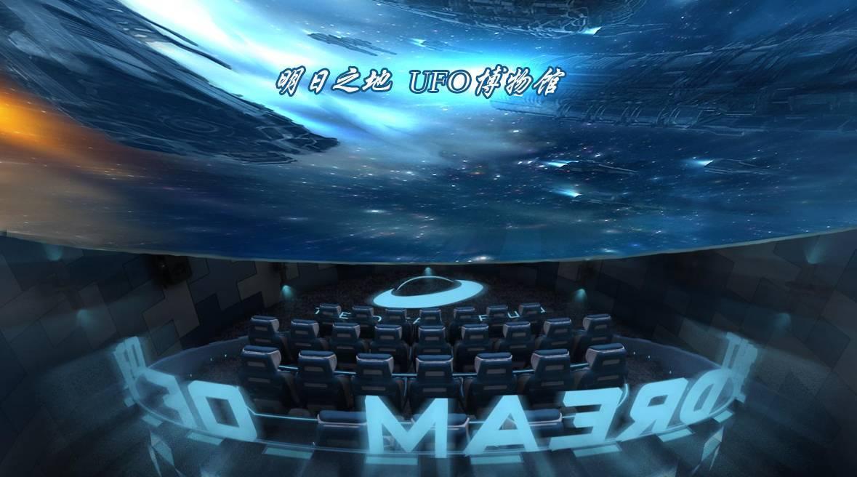 明日之�_明日之地(ufo博物馆)
