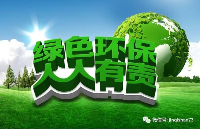 环境保护小常识