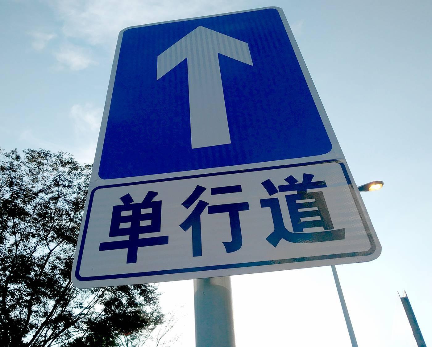 易滑路段标志图片