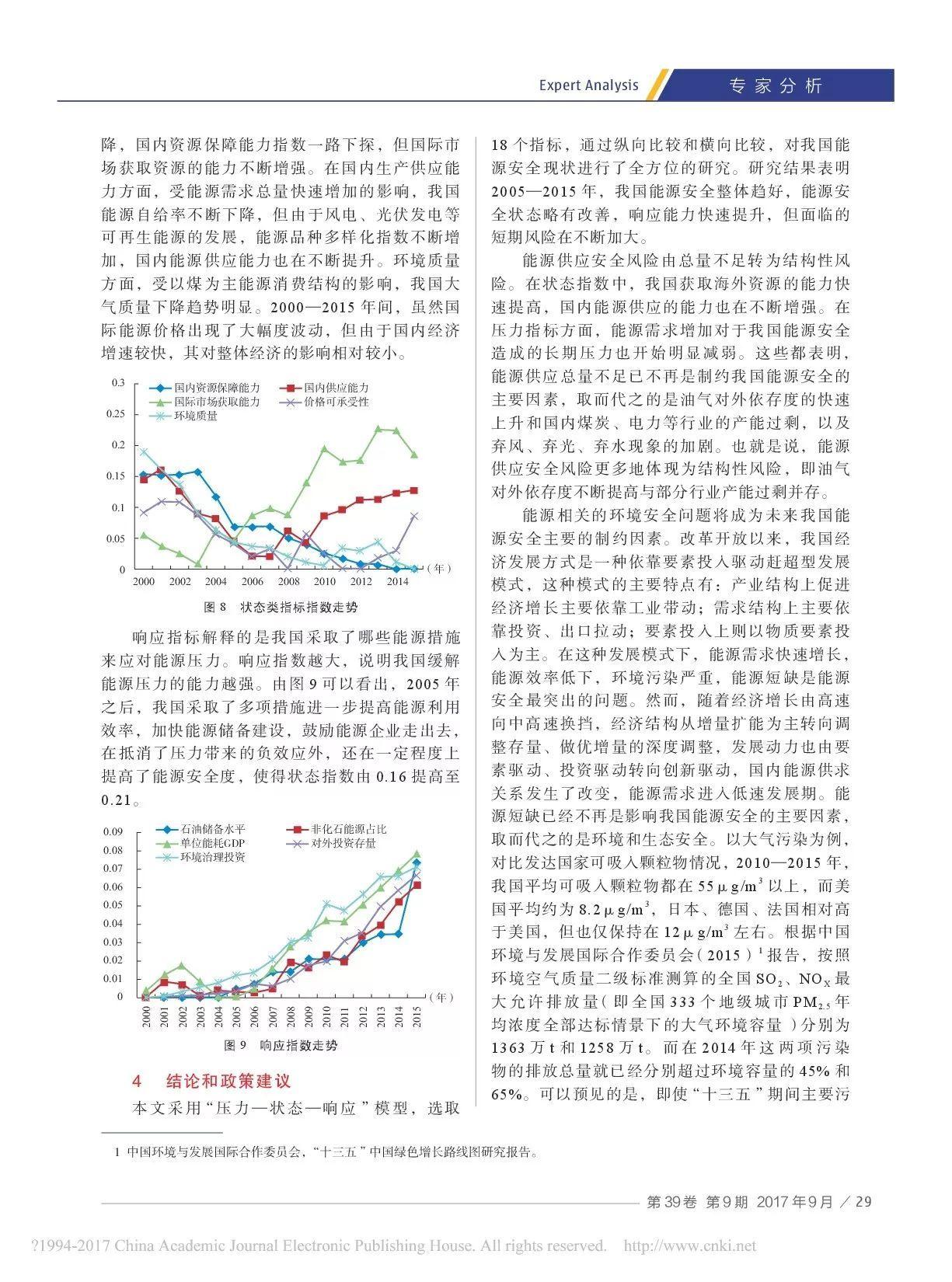 全球环境问题探析论文doc下载_爱问共享资料