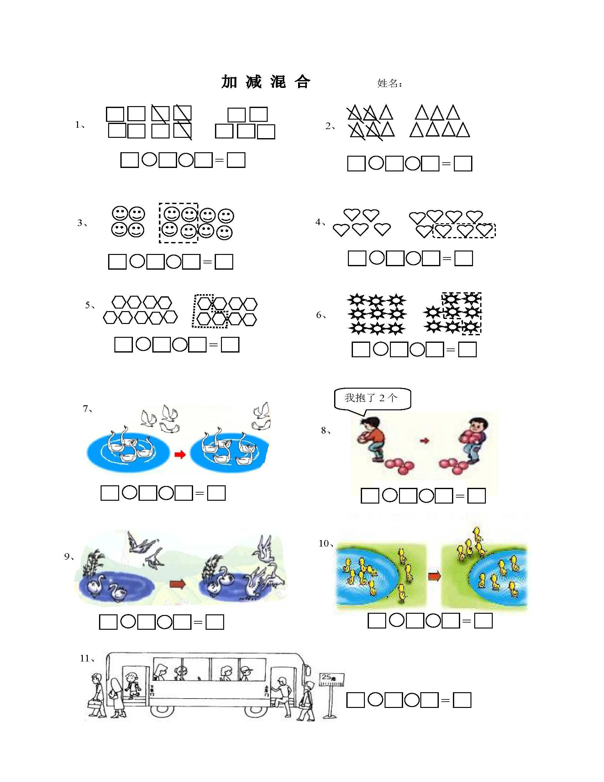 一年级数学上册加减混合专项练习图片