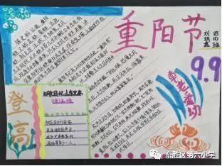 使学生们在制作,欣赏手抄报的过程中懂得了尊老爱幼是我们中华民族的图片