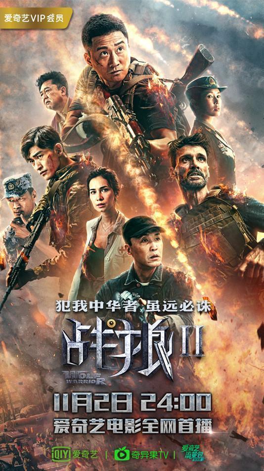 票房神作《战狼2》今日重磅上线 爱奇艺电影开启11月