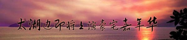 苏州【太湖上景花园】-爱一手aiyishou.com