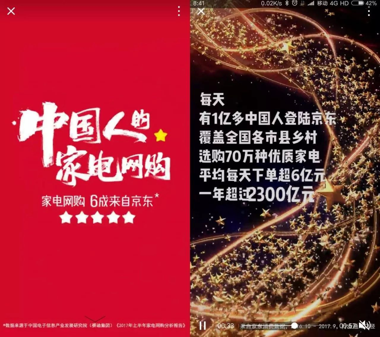 京东家电将史无前例的在微信朋友圈投放3天全量广告为双11造势
