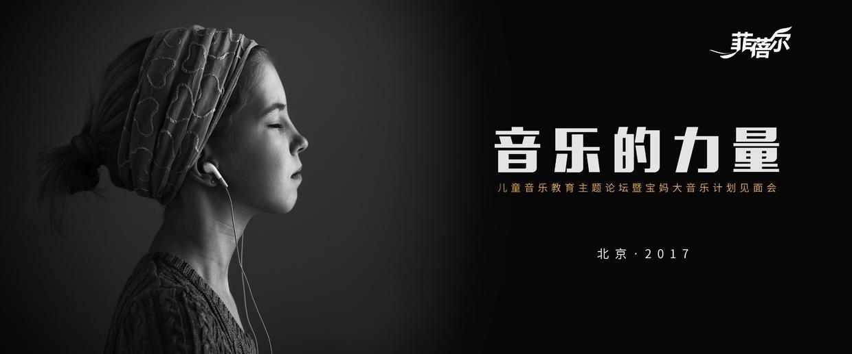 """儿童音乐教育品牌菲蓓尔举办""""音乐的力量""""主题论坛"""