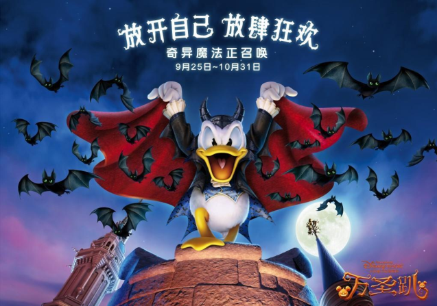 奇异魔法降临! 上海迪士尼度假区欢庆首个盛大万圣狂欢季 - AnaCoppla - AnaCoppla