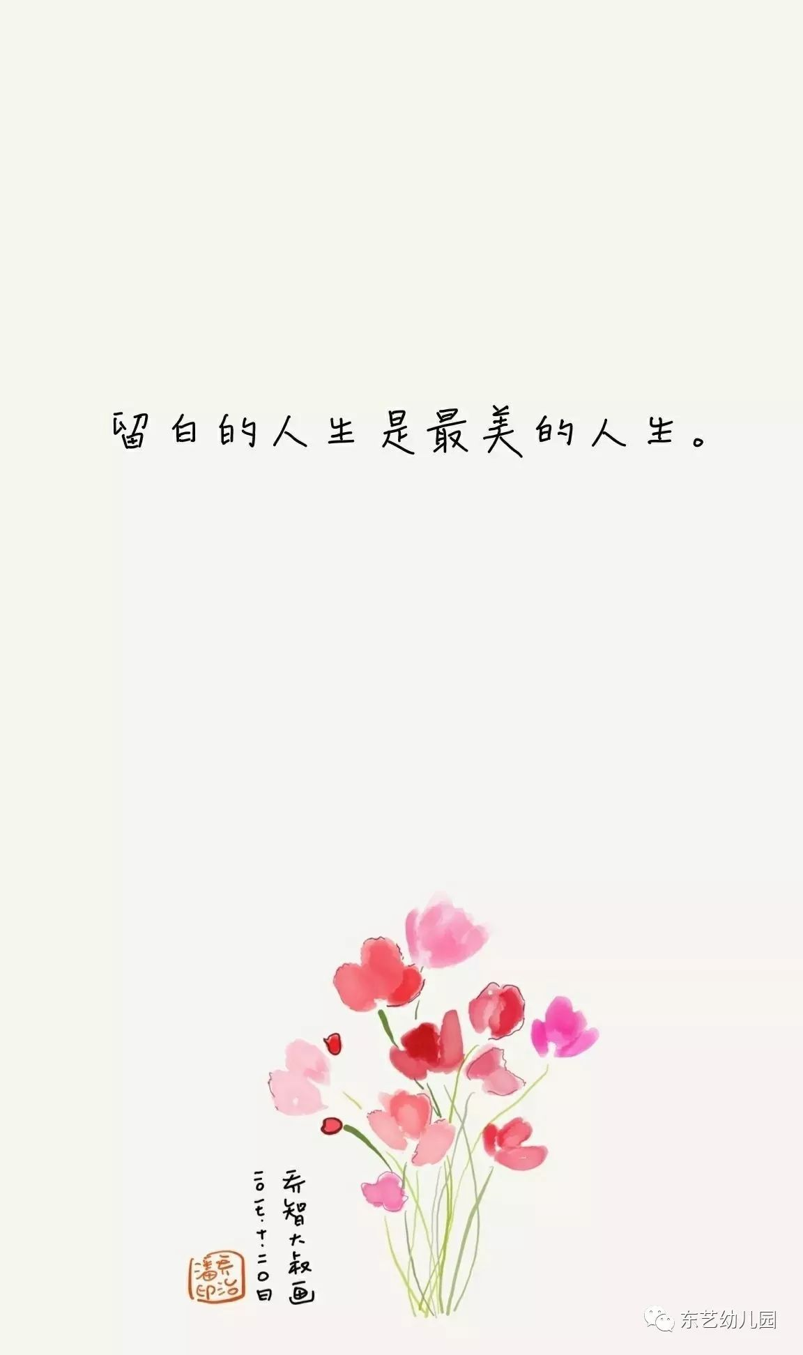 人生需要留白唯美句子