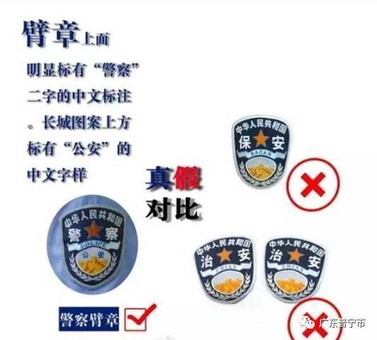 社会 正文  人民警察的肩章为剑形,分为硬肩章和软肩章.