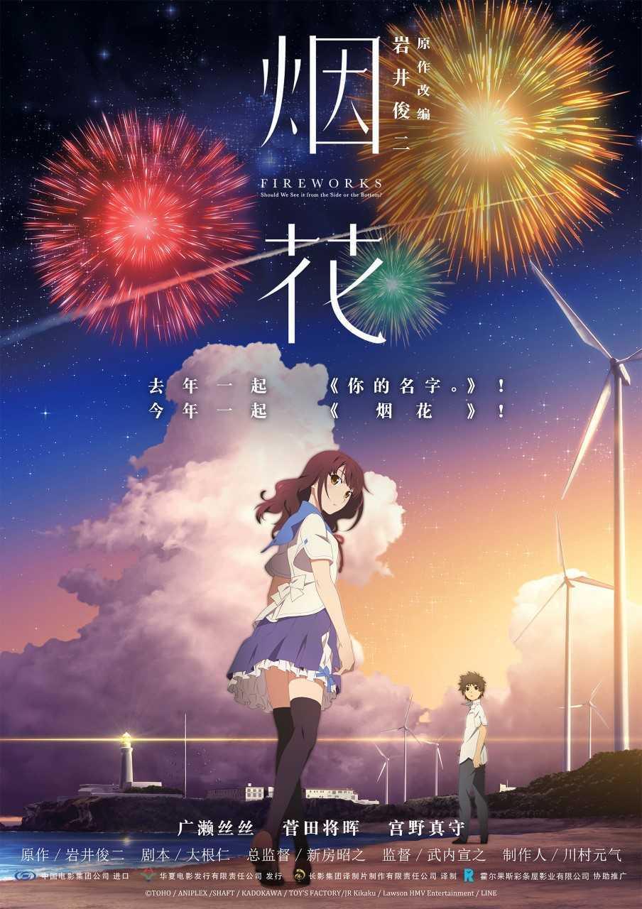 日本动画电影《烟花》确认引进 有望年内上映