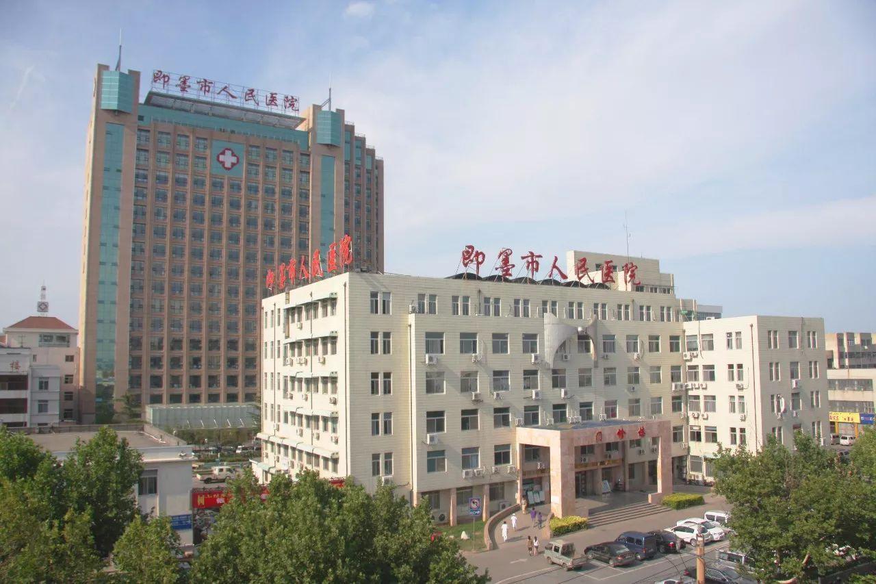 是青岛市北部区域性医疗中心,是滨州医学院附属医院,是青岛大学医学院