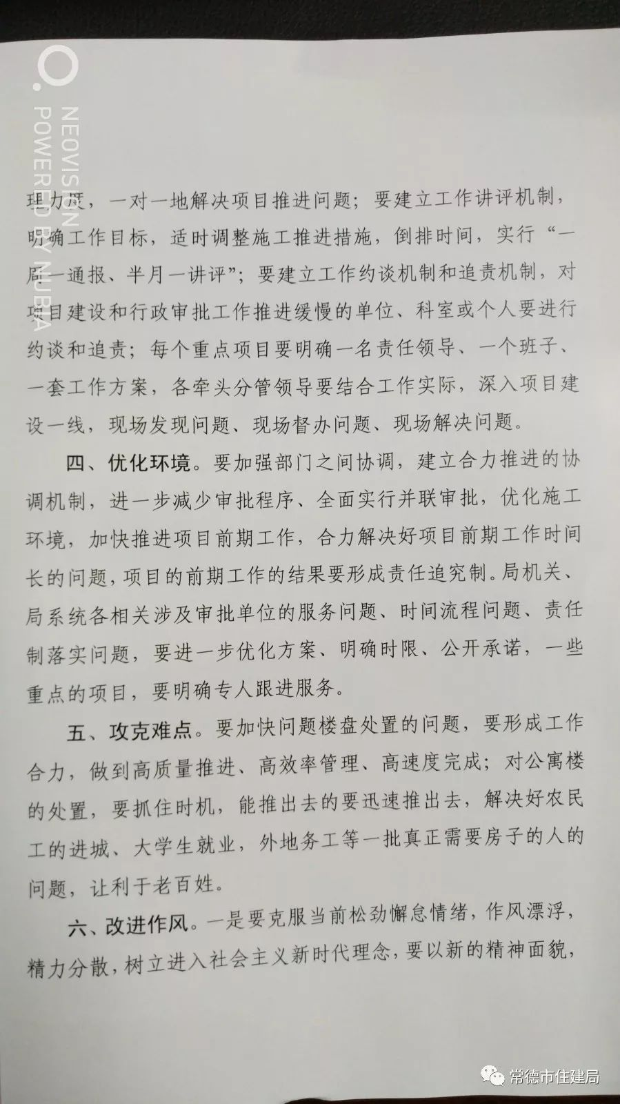 陈凤翔升官,张少均跟了雷太,是卧底还是变节?