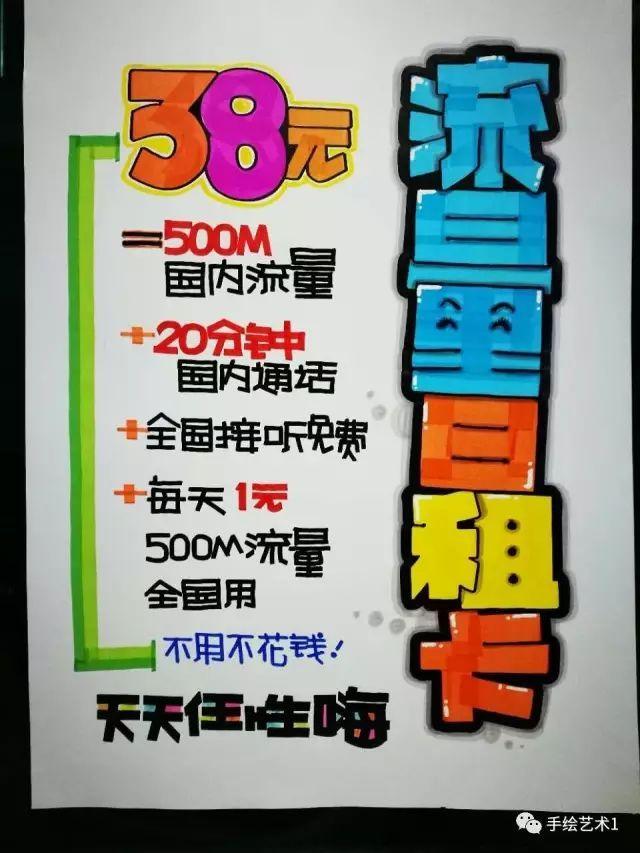 【【手绘pop教程】天天任性嗨~~流量日租卡的门店海报