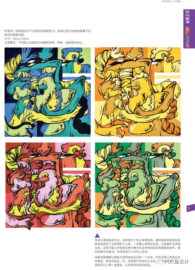 在书中我们同样会为大家讲解在考试中对于色彩装饰画需要怎样去处理图片