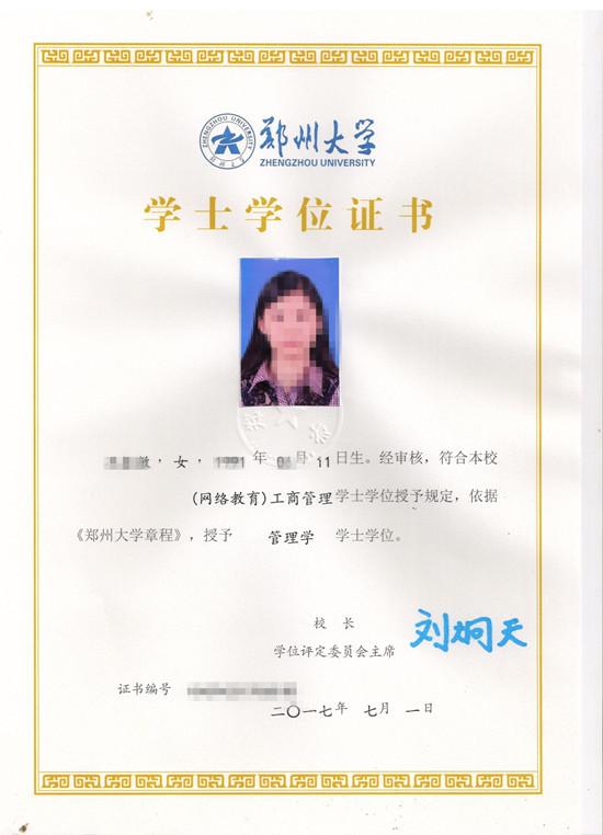 2019河南经济师证书_2017年新版经济师证书样本