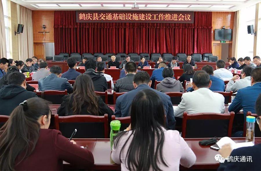 鹤庆召开交通基础设施建设工作推进会,相关项目工期戳