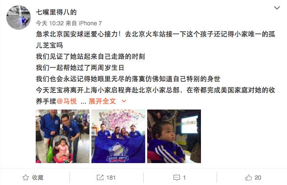 被美国家庭收养的中国孤儿 收养中国孤儿纪录片