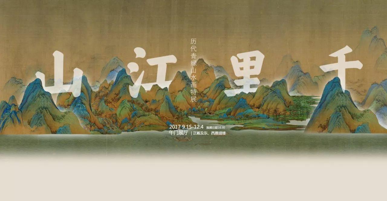 故宫的两场大展出现宋元书画的永存传奇