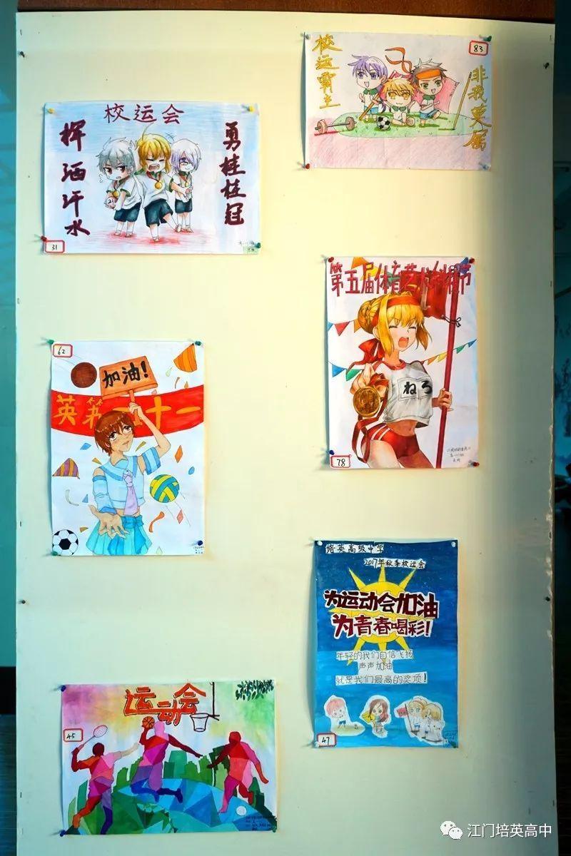 第五届体育艺术科技节环保diy创意作品和海报设计作品图片