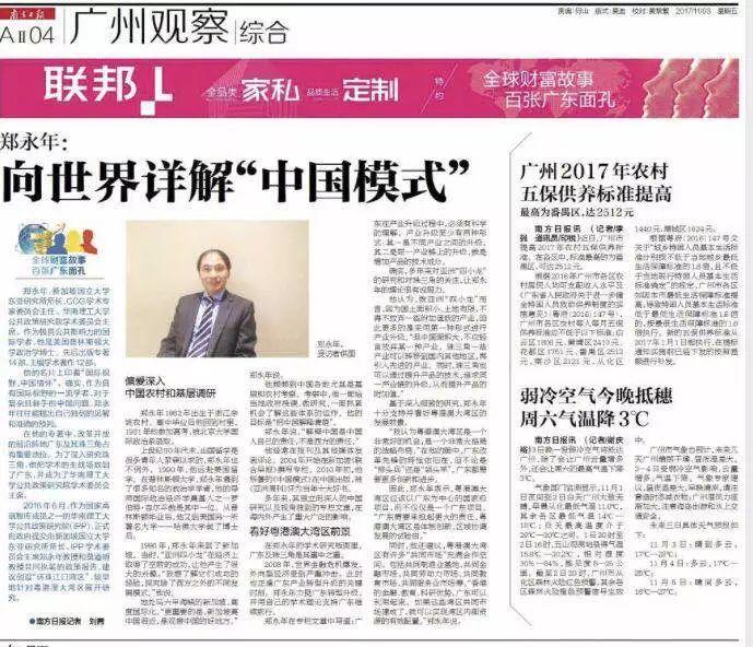 郑永年:向世界解释中国是中国人的责任。