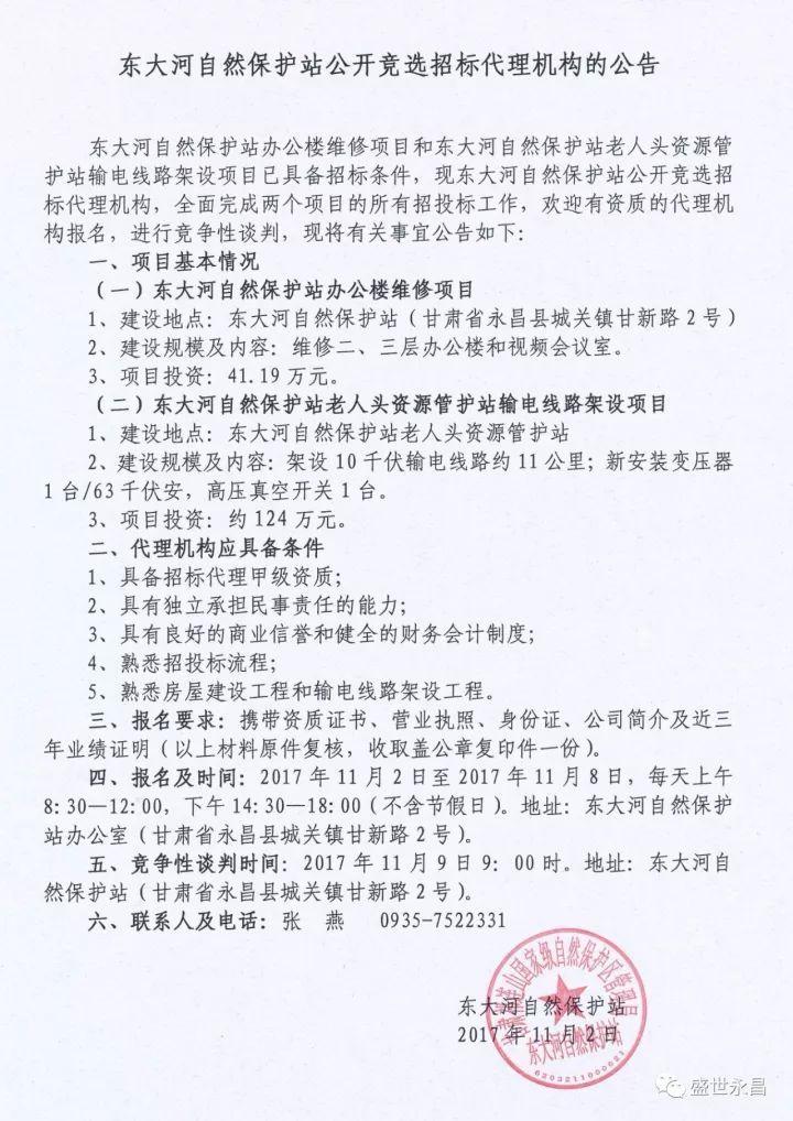 张永霞到莱山区、芝罘区现场督导环境保护工作