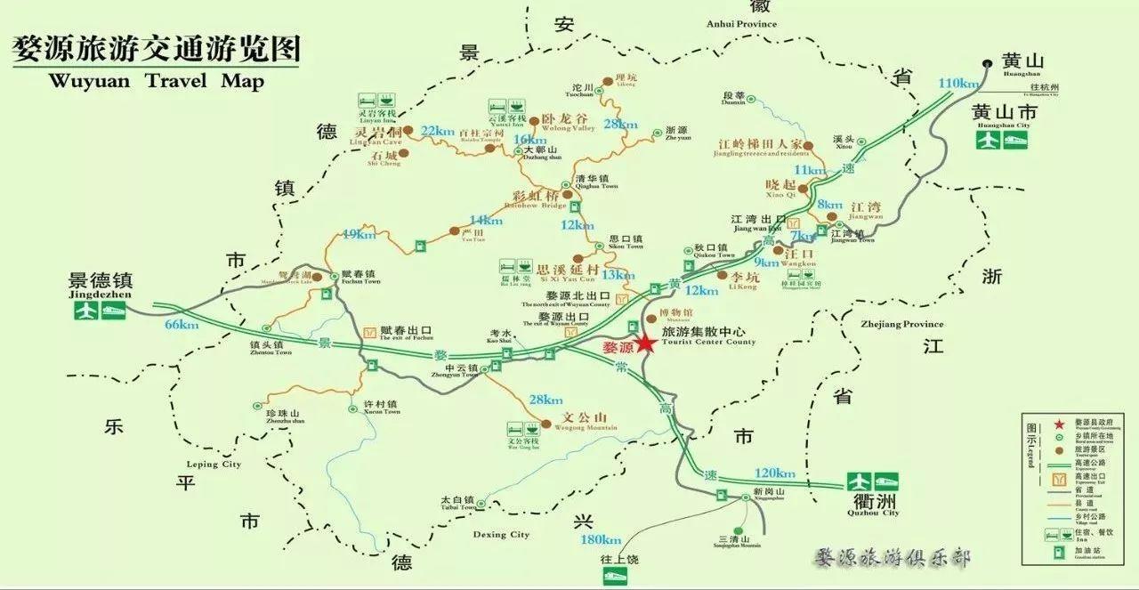 婺源旅游地图(可放大保存)
