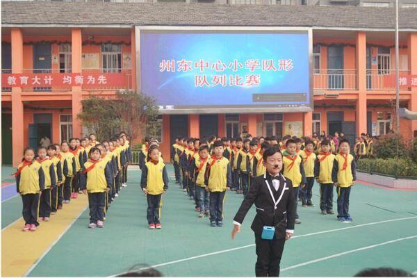 谯城区州东中心小学开展队列队形比赛活动图片