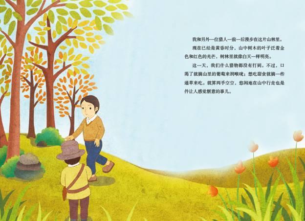 孩童时代,椋鸠十就随经营牧场的父亲整天与动物玩耍,打猎,一有空闲