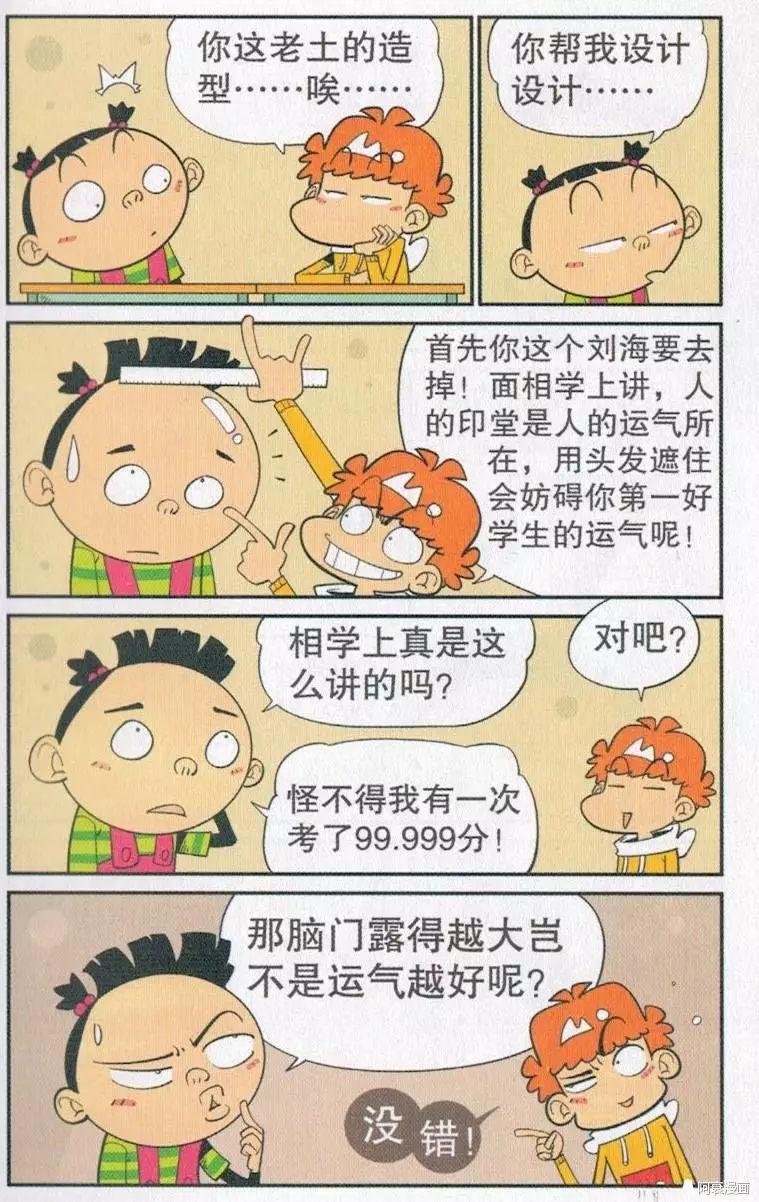 瘦腿方法_阿衰漫画:阿衰帮大脸妹设计造型,先把刘海去掉,然后在后面 ...
