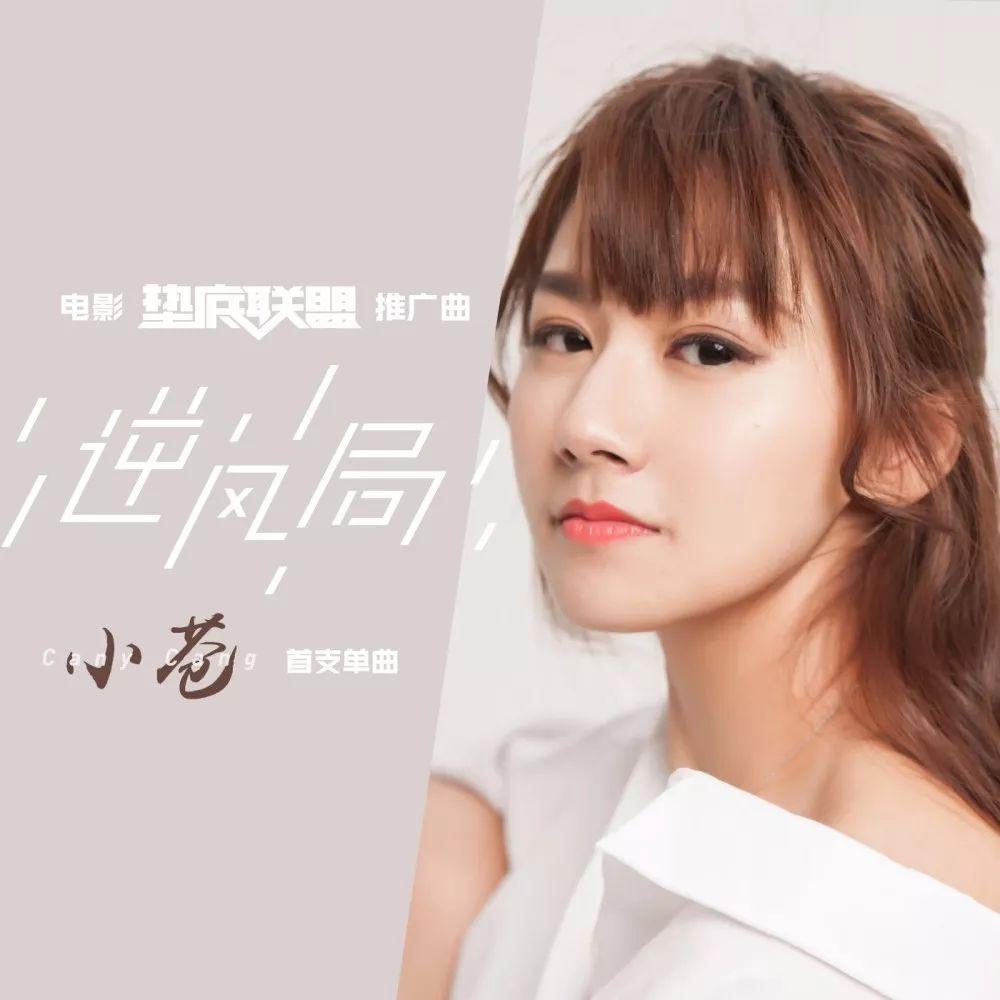 《垫底联盟》发推广曲逆风局MV,电竞女神小苍首献声