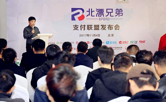 北漂兄弟支付联盟发布会在京举行