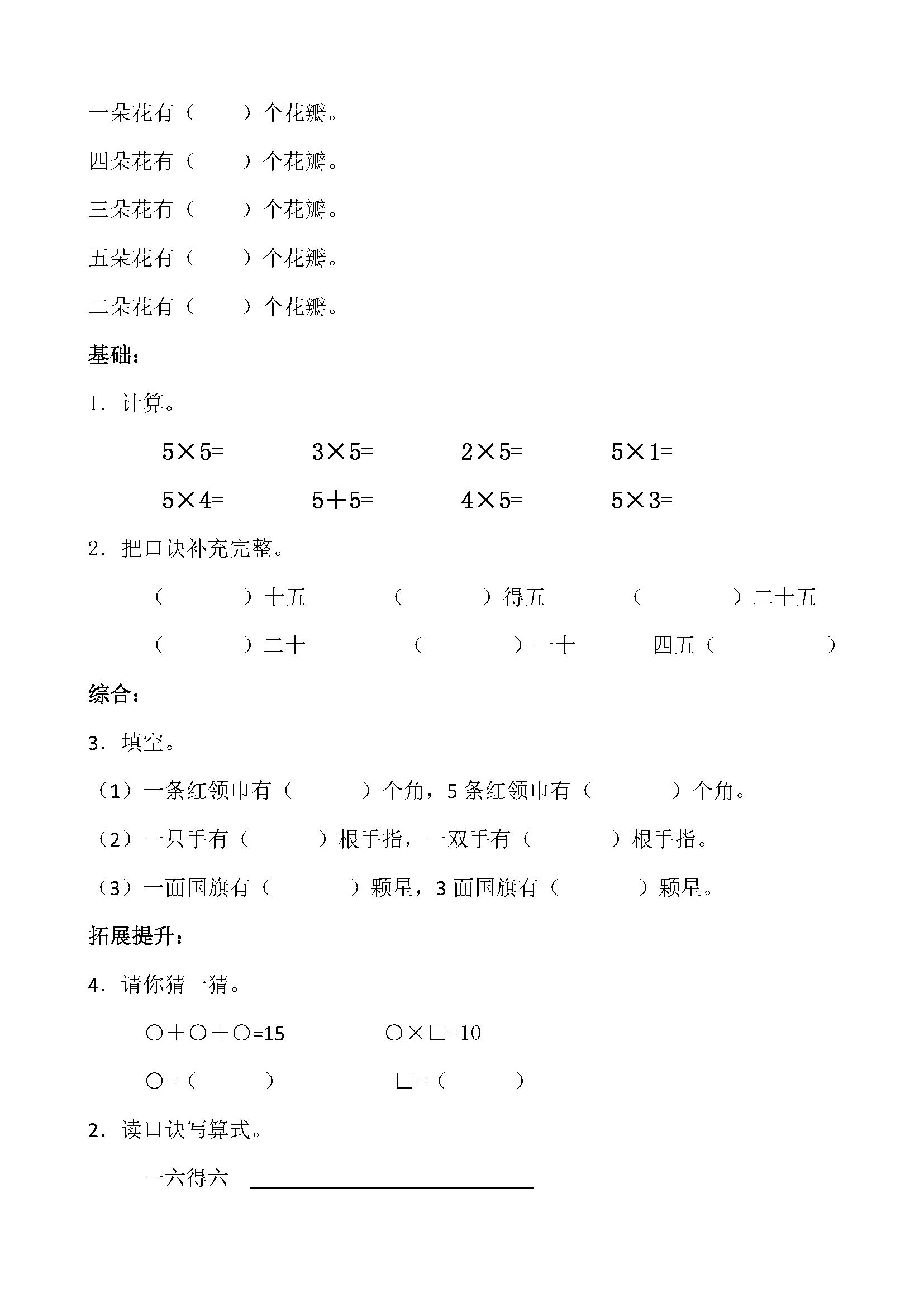 乘法口诀表简单漂亮图片
