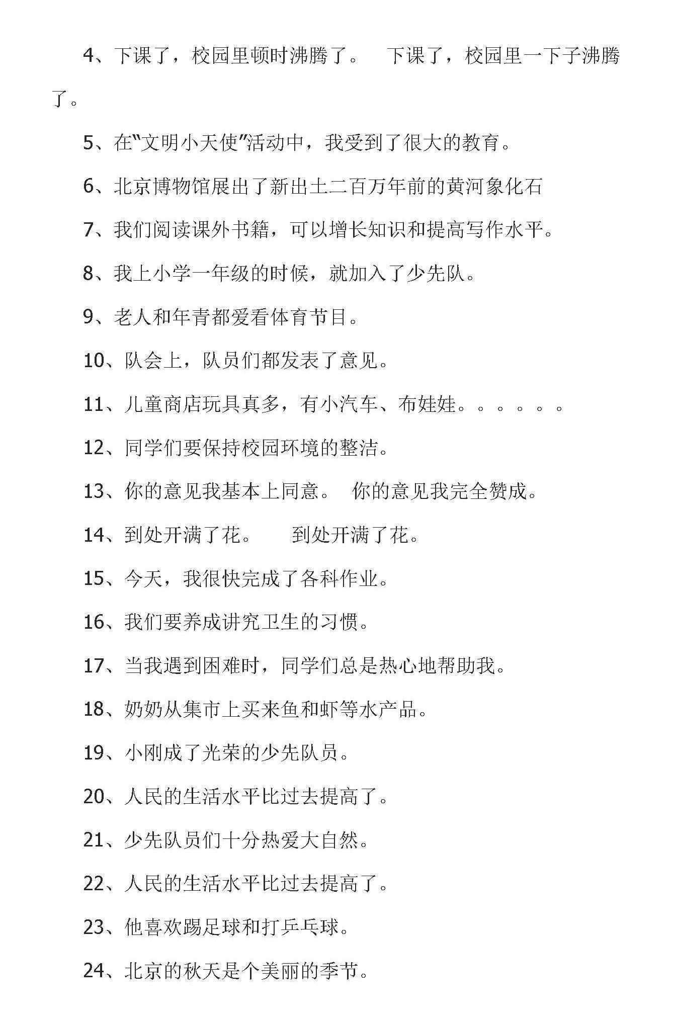 中国中小企业协会领导莅临北龙中网参观指导