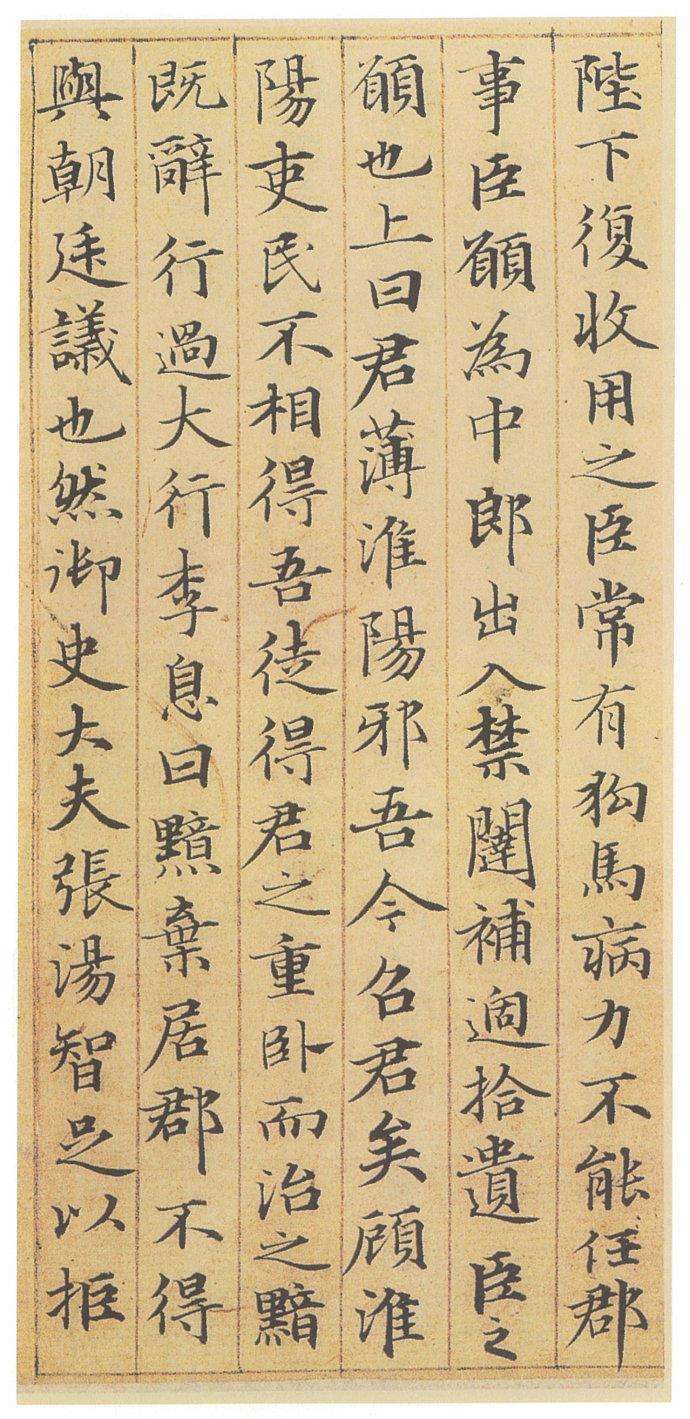 古代书法名家小楷作品欣赏图片