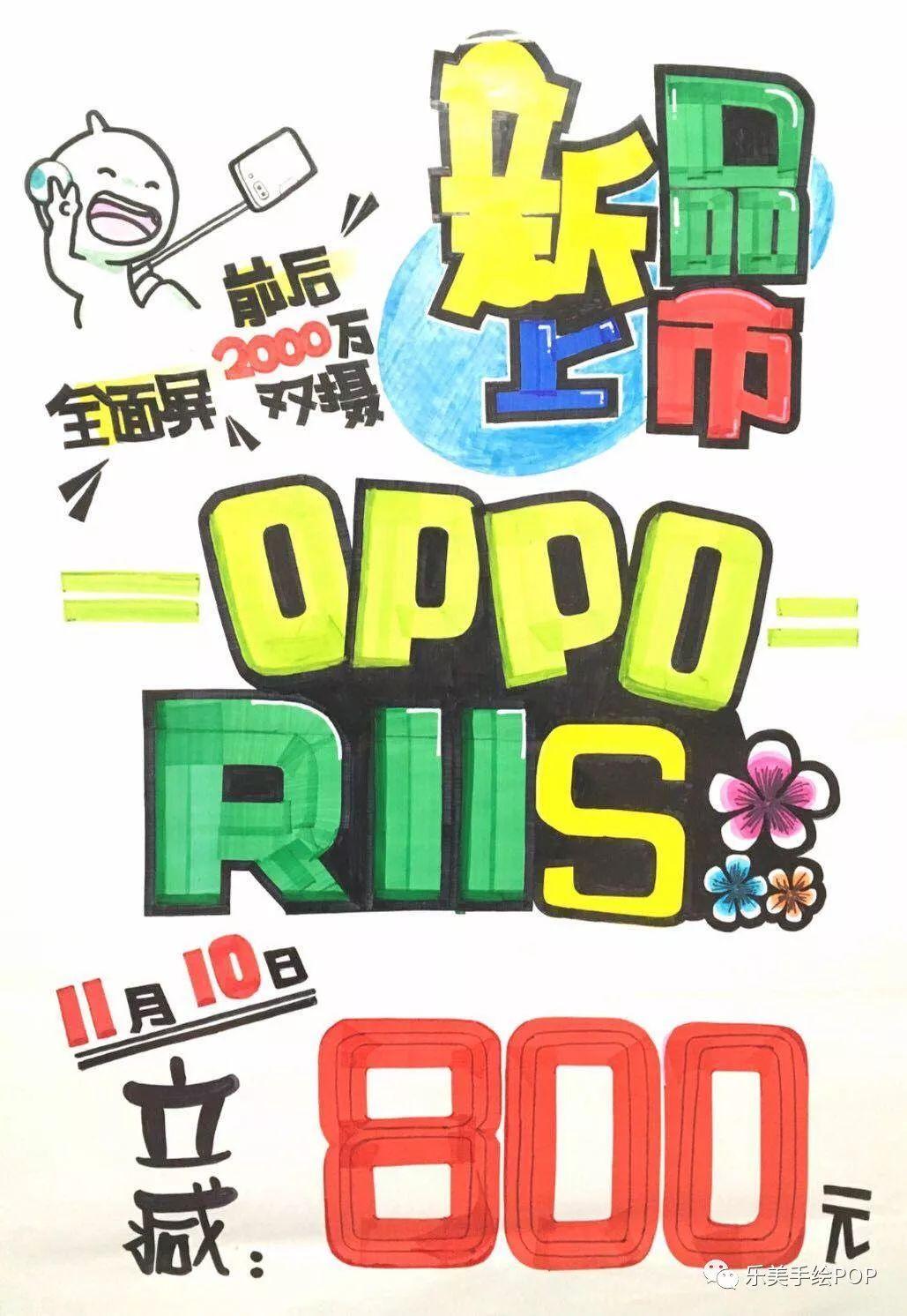 oppo r11s 手绘pop海报