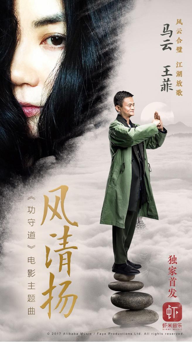 电影《功守道》主题曲《风清扬》在线试听 - 马云/王菲 演唱