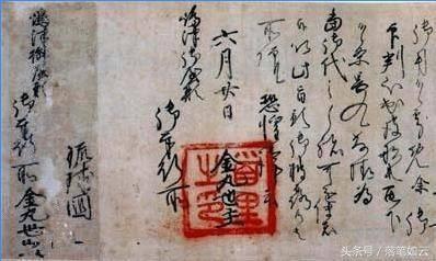 永安贡川惊现清代 琉球国王降表 抄件