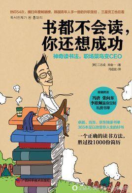 二志成用7年时间读书2500本,却欠债400万,为什么还敢继续读?