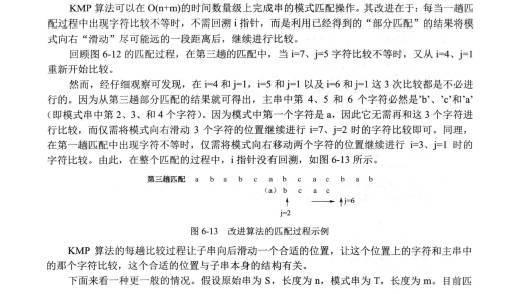 中国共产党肃北县第十二届委员会第五次全体会议召开