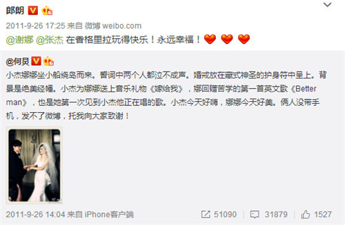 但是谢娜也懂礼尚往来,多次在微博上帮着郎朗打电话,两个人的友谊看来