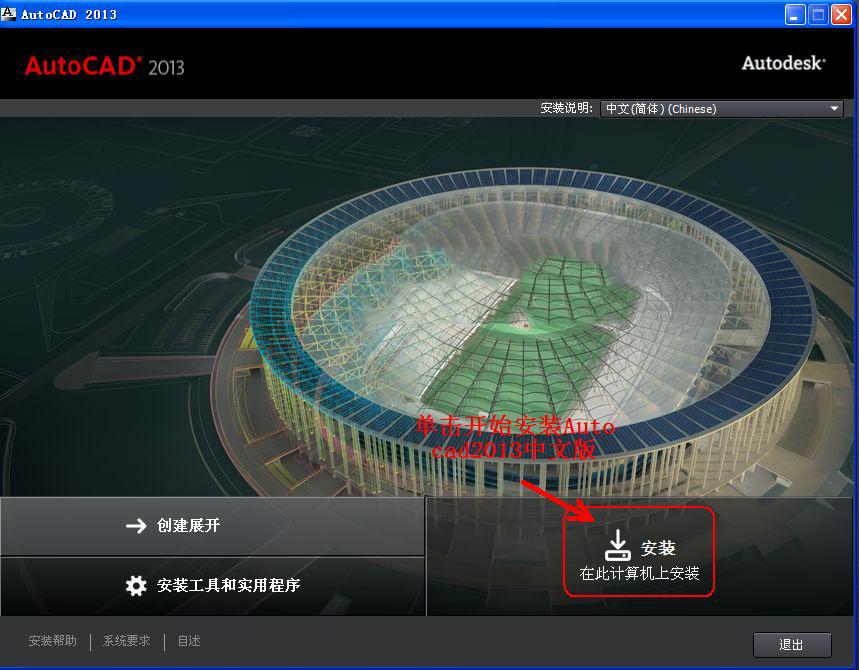 教育 正文  autocad2013中文版是世界领先的二维和三维图形设计软件图片