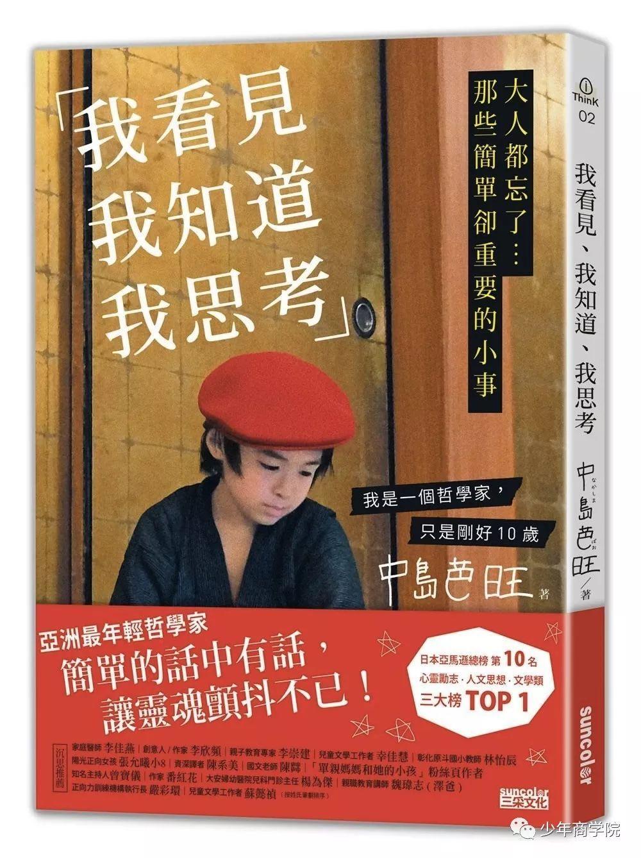 """10岁男孩被称为""""亚洲最年轻哲学家"""",从小呵护孩子的思辨力有多重要"""