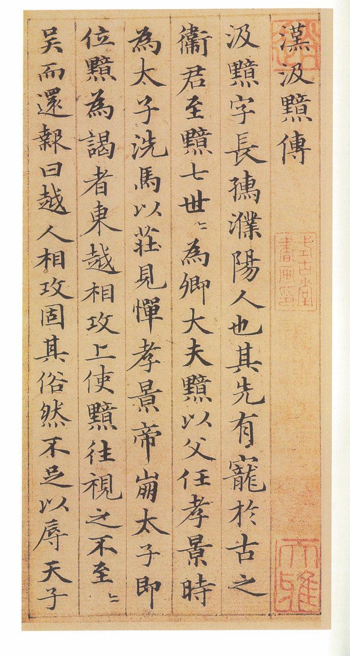 古代书法名家小楷作品欣赏