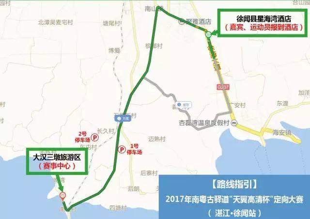 南粤古驿道定向大赛徐闻站倒计时4天,准备得怎么样了?