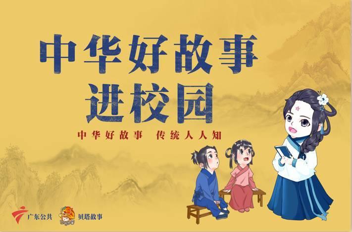 中华好故事|《负荆请罪》(走进华阳小学)图片